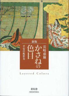 """かさねの色目 : 平安の配彩美 / Kasane no irome : Heian no haisaibi  Seiki Nagasaki  ISBN: 486152072X / 9784861520723  A book with graphics and colour samples of kasane no irome colour schemes, along with their kanji names (fear not, there are furigana!)  A lot of the """"rare"""" kasane no irome- such as """"Kiku no Onzoyatsu"""" and uwagi-specifying variants of more common kasane- are attested in this book.  Full review @ Library Thing (above char. limit) http://www.librarything.com/work/10961219/reviews/98067685"""