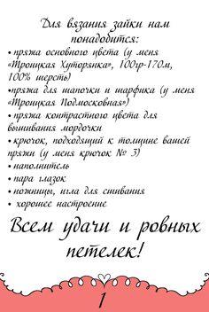 Вязаная игрушка зайка амигуруми. Схема вязания зайца крючком Виктории Шахматовой.