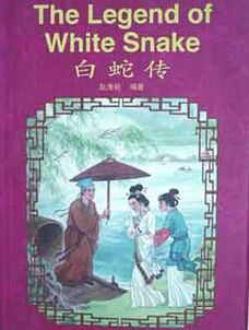 pemeran white snake legend tv series