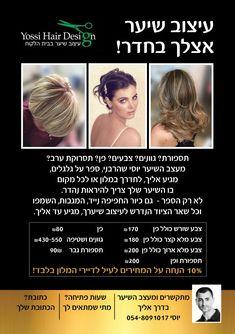 Flayer design for hair design  עיצוב פלאייר למעצב שיער