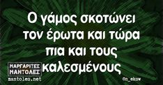 Funny Images, Funny Pictures, Funny Greek Quotes, Funny Phrases, Try Not To Laugh, Can't Stop Laughing, Funny Thoughts, English Quotes, Just Kidding