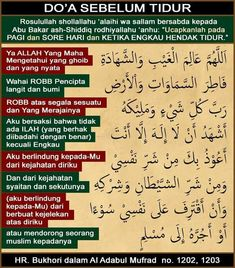 Islamic Prayer, Islamic Dua, Quran Verses, Quran Quotes, Islamic Inspirational Quotes, Islamic Quotes, Beautiful Dua, Prayer For The Day, Doa Islam