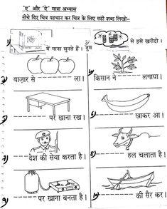 Lkg Worksheets, Worksheets For Class 1, English Worksheets For Kindergarten, Hindi Worksheets, Writing Worksheets, Subtraction Worksheets, Addition Worksheets, Hindi Language Learning, Learning Languages Tips
