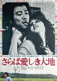 Even though this film has (ofifcially) no involvement by Kenji Nakagami, it still feels totally like one of his stories. Black Pin Up, Film Dance, Foreign Movies, Japanese Film, Vintage Movies, Pop Culture, Cinema, Movie Posters, 1980s