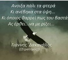 Clever Quotes, Greek Quotes, Strong Women, Good To Know, Bald Eagle, Cool Words, Lyrics, Wisdom, Letters