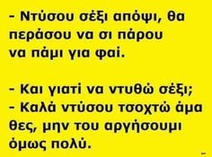 Greek Quotes, True Words, Funny Quotes, Jokes, Lol, Animation, Humor, Proverbs Quotes, Funny Phrases