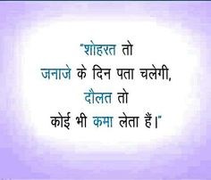 93 Best Hindi Quotes Images Hindi Qoutes Hindu Quotes India Quotes