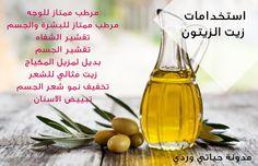 9ec5d9d96 فوائد زيت الزيتون للبشرة يعتبر زيت مثالي لكثير من امور العناية الشخصية, زيت  متوفر وبكل