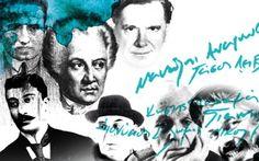 Οι ποιητές μάς δείχνουν τον δρόμο | Έλληνες Ποιητές | Η ΚΑΘΗΜΕΡΙΝΗ