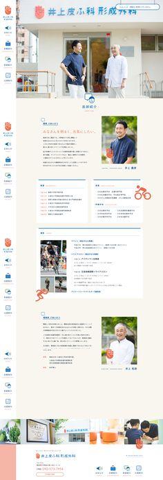 井上皮膚科 Webpage Layout, Web Layout, Layout Design, Website Design Inspiration, Web Design Inspiration, Kids Web, Medical Design, Japan Design, Website Themes