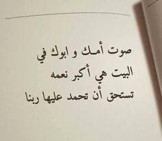 الحمد لله و الشكر لله.. اللهم صَلِّ على محمد وال محمد احفظهم يا رب