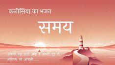 Best Hindi Christian Worship Song | समय (Lyrics) Christian Skits, Christian Families, Follow Jesus, Worship Songs, Tagalog, Song Lyrics, Bible, Love, Music