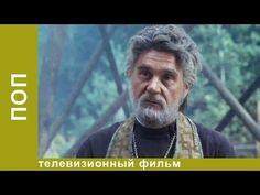 Поп. Фильм. Драма. 2009