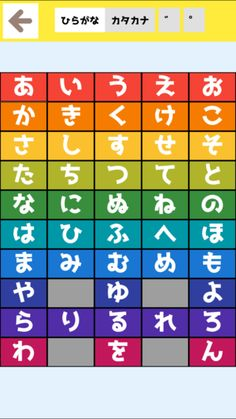 You can learn Japanese character and words with illustration and voice. #japanese #hiragana #katakana