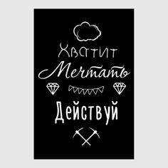 Morning Motivation, Study Motivation, Special Words, Typography, Lettering, Happy B Day, Calligraphy Letters, Grafik Design, Letter Logo