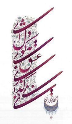 Persian Calligraphy, Arabic Calligraphy Art, Arabic Art, Caligraphy, Tile Art, Mosaic Art, Farsi Tattoo, Asma Allah, Scratchboard Art