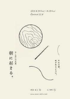 gurafiku:  Japanese Exhibition Flyer: Wake in the Morning. Hirofumi Abe. 2013