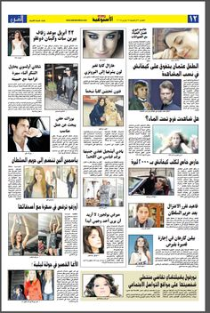 الفن التركي ..بانوراما تركيا ..اخر اخبار الدراما والمشاهير : Shaimaa El-sherif - star magazin - abaut actors of...