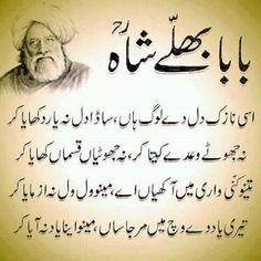 Baba Bullah Shah was a Punjabi sufi Poet, philosopher and humanist. He was born in 1680 near Multan. The literary composition Bulleh Shah kalam primarily employed is named the Kafi, a method of Punjabi, Sindhi and Saraiki poetry. Urdu Quotes Images, Sufi Quotes, Poetry Quotes In Urdu, Best Urdu Poetry Images, Urdu Poetry Romantic, Love Poetry Urdu, Quotations, Deep Poetry, Iqbal Poetry
