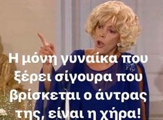 Funny Greek Quotes, Funny Picture Quotes, Cute Quotes, Funny Images, Funny Photos, Stupid Funny Memes, Funny Stuff, Try Not To Laugh, Just Smile