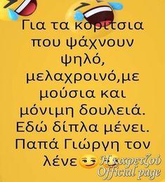 Funny Memes, Jokes, Greeks, Yolo, Sayings, Amazing, Humor, Husky Jokes, Lyrics