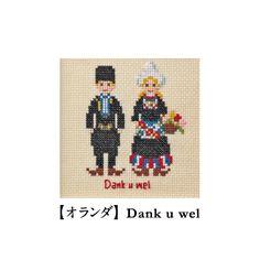 おうちにいながら旅気分 民族衣装で世界をめぐるクロスステッチフレームの会(16回限定コレクション) | フェリシモ