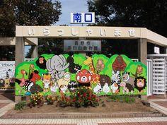 茶臼山動物園02