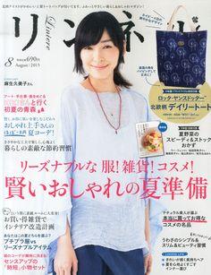 Amazon.co.jp: リンネル 2015年 08 月号 [雑誌]: 本
