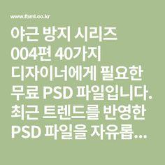 Ppt Design, Graphic Design Tutorials, Design Agency, Infographic, Photoshop, Branding, Layout, Study, Templates