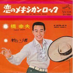 橋幸夫 Hashi Yukio - 恋のメキシカン・ロック / 若い渚 (1967)