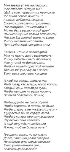 The song that my mother sang- Песня, которую пела моя мама The song that my mother sang - L Love You, Family Love, Cool Words, Life Is Good, Singing, Lyrics, Knowledge, Songs, Quotes