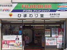 ひまわり堂北本店: パスポート・証明写真撮影 ¥800