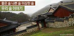 우리 술 이야기 12 - 남한산성 소주 문화원 이야기 http://www.insightofgscaltex.com/?p=22913