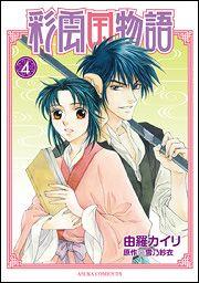 The story of Saiunkoku by Sai Yukino Split Movie, Saiunkoku Monogatari, Hikaru No Go, One Piece Episodes, Samurai Champloo, Manga Story, A Certain Magical Index, Viz Media, Manga Collection