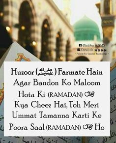 Best Ramadan Quotes, Best Islamic Quotes, Muslim Love Quotes, Beautiful Islamic Quotes, Inspirational Quotes About Love, Islamic Qoutes, Father Quotes In Hindi, Mom And Dad Quotes, Ali Quotes