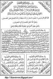 Image result for surah waqiah ka naqsh | Islamic words | Islamic dua