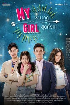 Watch online and Download free My Girl - My Girl 18 มงกุฎสุด
