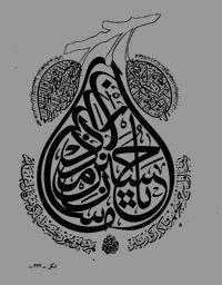Muhammedinur - Üzme, Üzülme, Sev, Sevil - ŞEYH ve MÜRİDİ - I