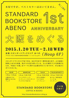 at standard book store あべの