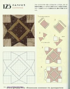 by160 156- (154) (556x700, 66Kb) Japanese Patchwork, Japanese Fabric, Patchwork Patterns, Quilt Patterns, Quilting Ideas, Japanese Puzzle, Rustic Quilts, Japanese Design, Japanese Style