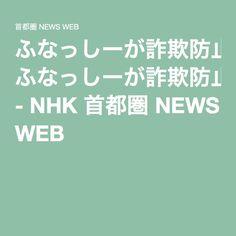 ふなっしーが詐欺防止広報官に - NHK 首都圏 NEWS WEB