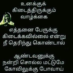148 Best Tamil Quotes Images In 2019 Powerful Quotes Proverbs