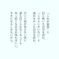 カフカさんはInstagramを利用しています:「泣いて前が見えない夜に。」 Wise Quotes, Inspirational Quotes, Quotations, Qoutes, Japanese Words, Message In A Bottle, Life Words, Favorite Words, Great Words