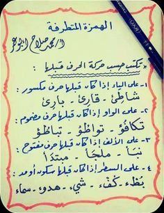 الهمزة المتطرفة Arabic Typing, Arabic Lessons, Classroom Jobs, Arabic Alphabet, Beautiful Arabic Words, Spelling Words, Arabic Language, Learning Arabic, English Vocabulary