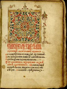 Dušan's Code (Serbian: Душанов законик, Dušanov zakonik) regulated all social spheres. It included 201 articles. The original manuscript is not preserved, but around twenty copies of the transcript, from the to century, remain. Medieval Manuscript, Medieval Art, Illuminated Letters, Illuminated Manuscript, Design Editorial, Book Of Hours, Illustration, Gothic Art, Byzantine