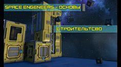 Space Engineers Основы - Строительство, общий гайд