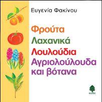 Τα περισσότερα παιδιά σήμερα δεν είναι σε άμεση επαφή με τη φύση. Το βιβλίο της Ευγενίας Φακίνου τους δίνει την ευκαιρία, να μάθουν, μέσα από ευχάριστο τρόπο πληροφορίες για φρούτα, λαχανικά, λουλούδια, αγριολούλουδα και βότανα της ελληνικής γης.Περιέχει παροιμίες, αινίγματα, ποιήματα, τραγούδια, λογοπαίγνια και γλωσσοδέτες, που μπορούν να αξιοποιηθούν σε γλωσσικές και όχι μόνο, δραστηριότητες με τα παιδιά.Περιέχει στο τέλος καθε ενότητας παιχνίδια - ασκήσεις και αυτοκόλλητα Alpha Gamma, Greek Words, Word Pictures, Books, Life, Greek Sayings, Libros, Book, Book Illustrations