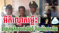 Khmer Hot News, Khmer News, Khmer News Today, Cambodia News, Stand Up Ch...