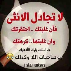 والله لو تكرمونة بسكوتكم احسن بابة مو صاحيات...ههههههههه
