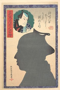 Silhouette Image of Kabuki Actor  Ochwai Yoshiku  (Japanese, 1833–1904)  Period: Meiji period (1868–1912) Date: 19th century Culture: Japan Medium: Polychrome woodblock print; ink and color on paper